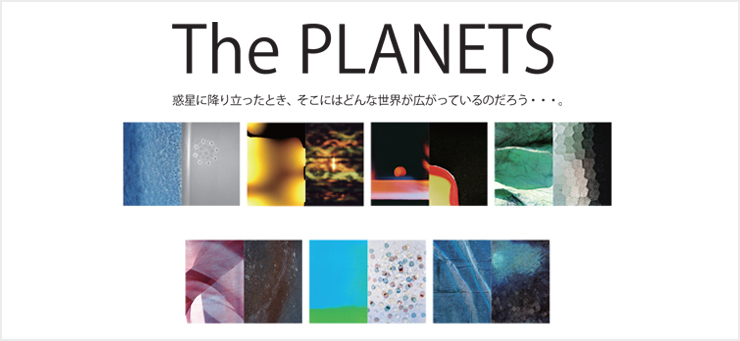 2014 The PLANETS シリーズ